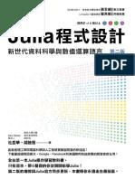 1HAF Julia程式設計 第二版 試