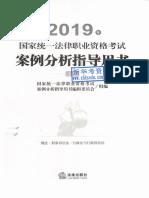2019年国家法律职业考试案例分析指导用书(上)