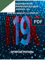 Партнерские Программы Ipx