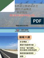 西濱曾文溪橋段新建工程環境影響差異分析報告