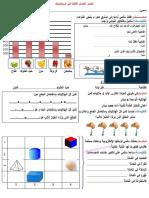 17-_-اختبار الفصل الثالث في الرياضيات