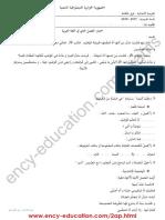 Arabe--اختبار الفصل الثاني في اللغة العربية.pdf