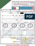 Arabe--اختبار الفصل الثاني في اللغة العربية