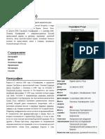 Серафим_(Роуз).pdf