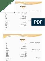 مكتبة نور - الضمائر في اللغة الإنجليزية.pdf