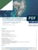 Η συμβολή του τουρισμού στην ελληνική οικονομία το 2018