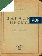 Кушу П. Загадка Иисуса (1930)
