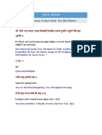 Japji Sahib - GRE – Divided by Pauris and Pages – v1