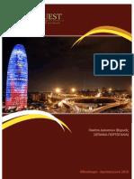 Πακέτα Εκδρομών Ισπανίας & Πορτογαλίας. Φθινόπωρο - Χριστούγεννα 2010