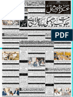 Daily Askar Hub - 30 May 2019