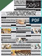 Daily Askar Karchi - 30 May 2019