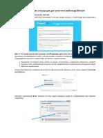 howtoweb_Bitrix24.pdf