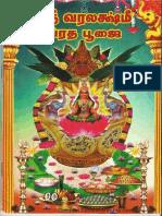 293498379-Varalakshmi-Vratham-Pooja-eBook-in-Tamil.pdf