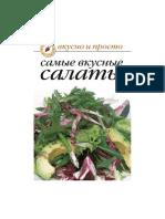 Самые вкусные салаты.a4