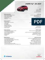 41281 Af Honda Hrv Specs Sheets a4 Ea Dx