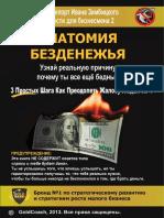 Anatomia_Bezdenezhya.pdf