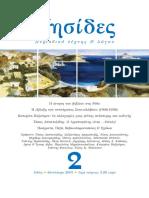 Περιοδικό Τέχνης και Λόγου «Νησίδες», τεύχος 2