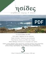Περιοδικό Τέχνης και Λόγου «Νησίδες», τεύχος 3