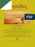 Περιοδικό Τέχνης και Λόγου «Νησίδες», τεύχος 6