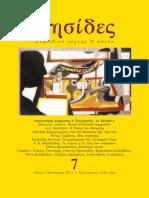 Περιοδικό Τέχνης και Λόγου «Νησίδες», τεύχος 7