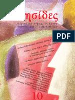 Περιοδικό Τέχνης και Λόγου «Νησίδες», τεύχος 10