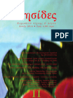 Περιοδικό Τέχνης και Λόγου «Νησίδες», τεύχος 11