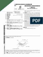 WO201695804_A1.pdf