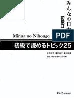 Đọc-hiểu-N4-bản-mới-