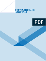 Standard Icc Arbitration Clause in Russian