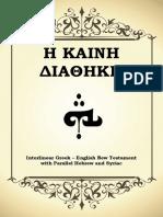 Koine Greek Yunani Hebrew Ibrani Syriac Aramaic Suryani New Testament Injil Taurat