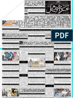 Daily Askar Gawdar - 31 May 2019