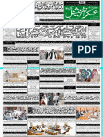 Daily Askar Qta - 31 May 2019