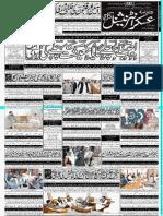 Daily Askar Karchi - 31 May 2019