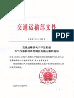 交海发(2018)168号 船舶大气污染物排放控制区实施方案