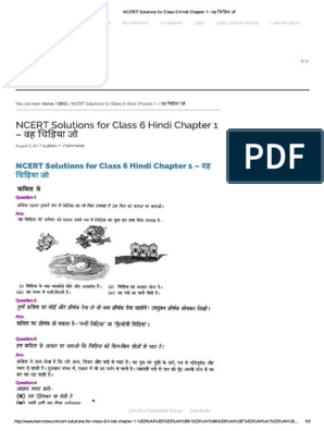 NCERT Solutions for Class 6 Hindi Chapter 1 - वह