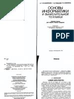 Fundamentos de Informática y Computación (1991).