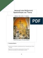 Εισαγωγή Στη Βυζαντινή Αρχαιολογία Και Τέχνη