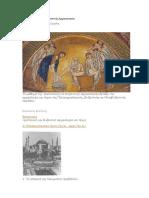 Χριστιανική Και Βυζαντινή Αρχαιολογία