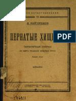 Кайгородов Д. Пернатые хищники 1923