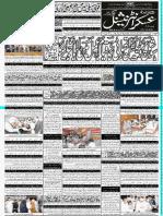 Daily Askar Gawdar - 1st June 2019