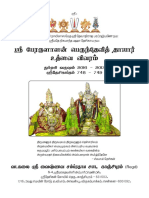 Kanchi Varadharaja Perumal Temple