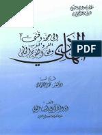 الهادي إلى صحة وقتي الفجر والمغرب وفق التقويم الحالي - أبو البركات كمال أشيشا المغربي