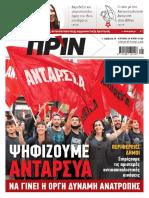 Εφημερίδα ΠΡΙΝ, 25.5.2019   Αρ. Φύλλου 1428