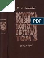 Летопись жизни и творчества Н. В. Гоголя (1809 - 1852). Научное издание. В 7 т. Том 2 - 2017.pdf