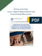 Εξώφυλλο - Εισαγωγή Στην Προϊστορική