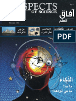 مجلة آفاق العلم يناير فبراير 2006