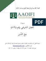 مسودة-مشروع-معيار-بيع-الدين.pdf