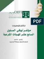 توصيات مؤتمر أيوفي الشرعي السابع عشر 7 و8 إبريل 2019