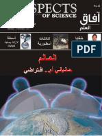 مجلة آفاق العلم يناير فبراير 2007