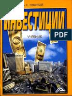 Инвестиции_Нешитой А.С_Учебник_2007 5-е Изд -372с
